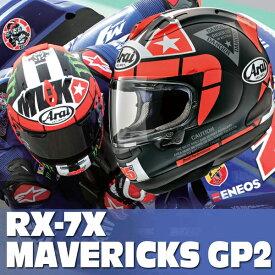 Arai(アライ) RX-7X MAVERICK GP2(マーベリックGP2) フルフェイスヘルメット