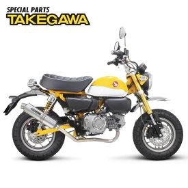 スペシャルパーツ武川 モンキー125 BASICマフラー 04-02-0293