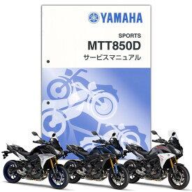 YAMAHA TRACER900GT サービスマニュアル(QQS-CLT-000-B1J)