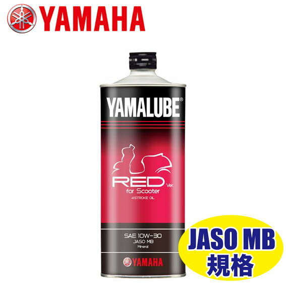 YAMAHA ヤマルーブ Red ver. For Scooter エンジンオイル(90793-32158)