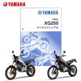 YAMAHA Tricker(トリッカー) サービスマニュアル(QQS-CLT-000-B8C)
