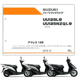 SUZUKI(スズキ) アドレス125('19) パーツリスト(9900B-60051)