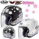 Arai VZ-RAM Sakura オープンフェイスヘルメット(限定モデル)