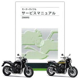 Kawasaki Z900RS/CAFE ('18-'20) サービスマニュアル 99925-1286-04