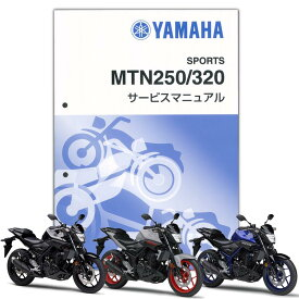 YAMAHA MT-25/MT-03 サービスマニュアル QQS-CLT-000-B0B
