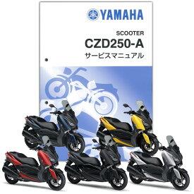 YAMAHA XMAX サービスマニュアル (QQS-CLT-000-BG6)