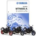 YAMAHA MT-07A('18-'19) サービスマニュアル (QQS-CLT-000-B4C)