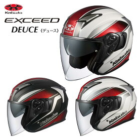 OGKカブト EXCEED DEUCE(デュース) オープンフェイスヘルメット