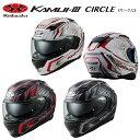 OGKカブト KAMUI-3 CIRCLE(カムイ3・サークル) フルフェイスヘルメット
