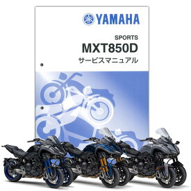YAMAHA NIKEN('19) サービスマニュアル QQS-CLT-000-B5B