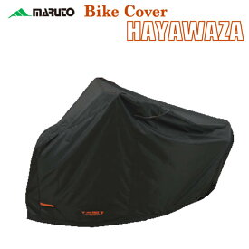 MARUTO HAYAWAZA バイクカバー 2Lサイズ CH-2L