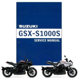 SUZUKI(スズキ) GSX-S1000S KATANA サービスマニュアル 99600-07L00