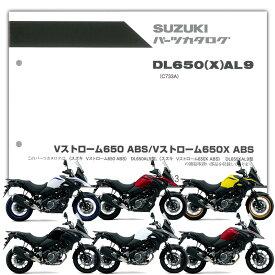SUZUKI(スズキ) Vストローム650/X('19) パーツリスト 9900B-72022-X11