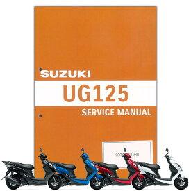 SUZUKI Swish(スウィッシュ) サービスマニュアル S0040-21930
