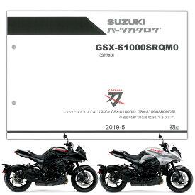 SUZUKI(スズキ) GSX-S1000S KATANA('19) パーツリスト 9900B-72020-X11