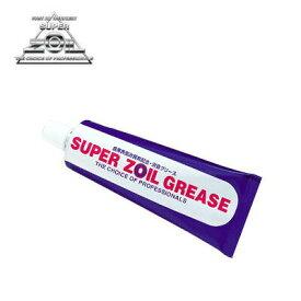 SUPER ZOIL GREASE (スーパーゾイル グリース) ZG100