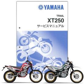 YAMAHA SEROW250 ('18-'20) サービスマニュアル QQS-CLT-000-B7C