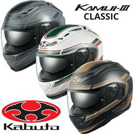 OGKカブト KAMUI-3 CLASSIC(カムイ3・クラシック) フルフェイスヘルメット