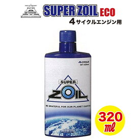 SUPER ZOIL ECO(スーパーゾイル・エコ) for 4 cycle 320ml(NZO4320)