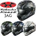 OGKカブト KAMUI-3 JAG(カムイ3・ジャグ) フルフェイスヘルメット