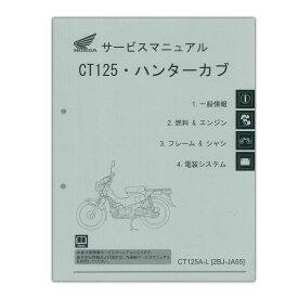 HONDA(ホンダ) CT125 ハンターカブ サービスマニュアル 60K2E00