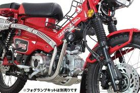 スペシャルパーツ武川 HONDA CT125 サブフレームキット(クロムメッキ) 06-00-0011