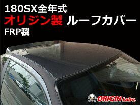 180SX全年式 ルーフカバー 《 RPS13 エアロ パーツ FRP 日産 ニッサン パネル 》 【ORIGIN Labo./オリジンラボ】
