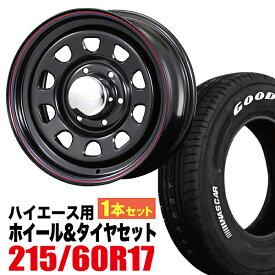 【1本組】車検対応 200ハイエース●デイトナRS(ブラック)×ナスカー 17インチ タイヤ+ホイールセット