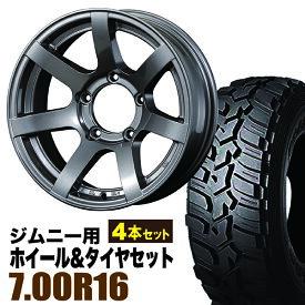 【4本組】ジムニー ホイール タイヤセット MUDS7 Jimny 5.5J-20GM DUNLOP GRANDTREK MT2 700R16 4本セット