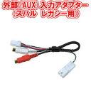 ビートソニック AVC9 外部(AUX)入力アダプター (スバル レガシー/アウトバック用) Beat-Sonic