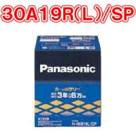 パナソニックバッテリー  30A19R(L)/SP  Panasonic