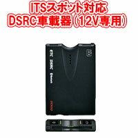 デンソー DIU-A050 ITSスポット対応DSRC車載器 12V専用 DENSO 【セットアップなし】