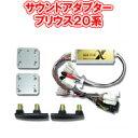 【送料無料!】ビートソニック MVX-111R プリウス20系(NHW20) 取り付けキット(サウンドアダプター) Beat-Sonic