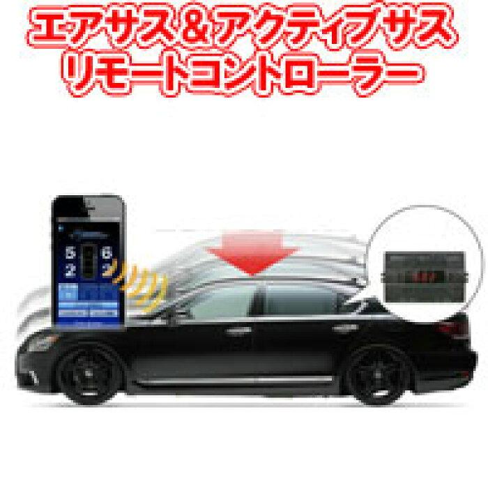 スマートフォンで車高コントロール自由自在!エアサス&アクティブサスリモートコントローラー
