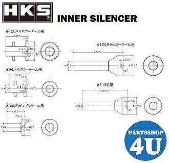 [HKS] [围巾] [排气] 消声器部件 (innersirencer) [内部消声器] [Φ 94-电源提示]