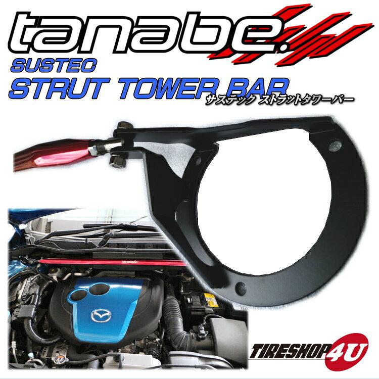 【TANABE】【タナベ】【タワーバー】 SUSTEC STRUT TOWER BAR 『サステック ストラットタワーバー』 【セレナ】【C26】【FC26】【MR20DD】【年式】10/11〜【ポジション】フロント【日産】【スズキ/ランディ】