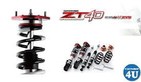 【TANABE】 SUSTEC PRO ZT40 【フェアレディZ】【Z34】【KYB】【日産】【ニッサン】【タナベ】【1台分】【車高調 サスペンション】