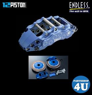 [无止境] [无止境] [制动卡钳] [12 活塞 & RacingBIG4 (前/后套)] [系统英寸工具包 + 系统寸工具包 (后部)] [Z] [Z33 (工厂配备 Brembo 卡钳)]