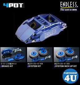 エンドレス ENDLESS ブレーキキャリパー 4POT(フロント用) ブレーキキット ヴィッツ NCP91 (RS)