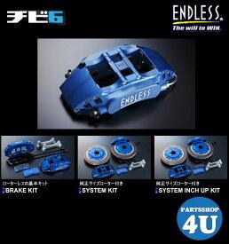 エンドレス ENDLESS ブレーキキャリパー チビ6(フロント用) システムインチアップキット シビック FN2(TYPE R EURO)