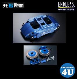エンドレス ENDLESS ブレーキキャリパー チビ6Wagon(フロント用) システムインチアップキット ハイエース 200系