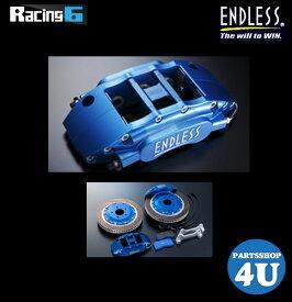 エンドレス ENDLESS ブレーキキャリパー Racing6 & 4 (フロント/リアセット) システムインチアップキット+システムインチアップキット (リア専用) スカイライン BNR34