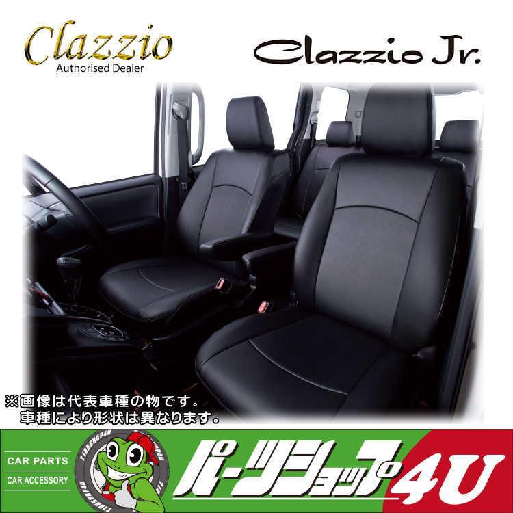 【Clazzio】【クラッツィオ】【Clazzio Jr】【ジュニア】【シートカバー】【シエンタ】【NCP81G / NCP85G】H15/9〜23/5 7人乗り 運転席シートリフター有り