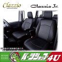 【Clazzio】【クラッツィオ】【Clazzio Jr】【ジュニア】【シートカバー】【プリウスα】【ZVW41W】H23/5〜 5人乗り 5人乗り・2…