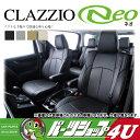 【Clazzio】【クラッツィオ】【Clazzio Neo】【ネオ】【シートカバー】【選べる4色】【デリカ D:5】【CV5W / CV4W】H20/6〜 7人乗り 運…