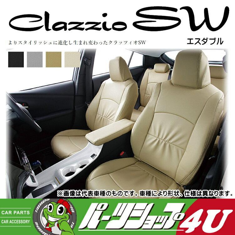 【Clazzio】【クラッツィオ】【Clazzio SW】【エスダブル】【シートカバー】【選べる4色】【シエンタ】【NCP81G / NCP85G】H15/9〜23/5 7人乗り 運転席シートリフター有り
