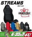 BRIDE STREAMS 【シートヒーター搭載モデル】 ブリッド ストリームス リクライニング バケットシート 専用シートクリーナー付き 保安基…