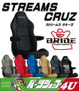 BRIDE STREAMS CRUZ ブリッド ストリームス クルーズ リクライニングバケットシート 専用シートクリーナー付き アームレスト別売 保安…