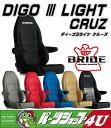 BRIDE リクライニングバケットシート ブリッド DIGO3 LIGHT CRUZ ディーゴ3 ライツ クルーズ 【シートヒーター付】 アームレスト装着可…
