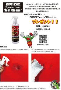 【BRIDEリクライニングバケットシート(ブリッド)】【DIGO2LIGHT(ディーゴ2ライツ)】全7色保安基準適合品・日本製